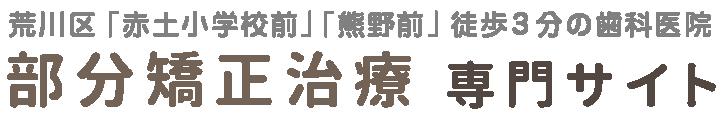 東京都荒川区で部分矯正なら|『部分矯正』専門サイト